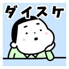[ダイスケ]名前スタンプ