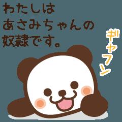【あさみ】あさみちゃんへ送るスタンプ