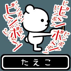 【たえこ】たえこが使う高速で動くスタンプ