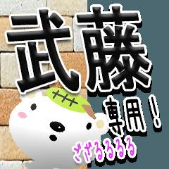 ★武士語の武藤さん★専用(写真背景付き)