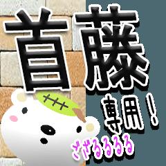 ★武士語の首藤さん★専用(写真背景付き)