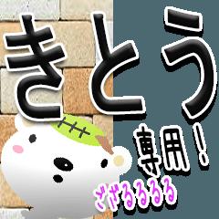 ★武士語のきとうさん★専用(写真背景付き)