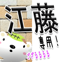★武士語の江藤さん★専用(写真背景付き)