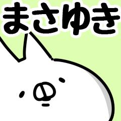 【まさゆき】専用