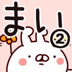 【まい】専用2