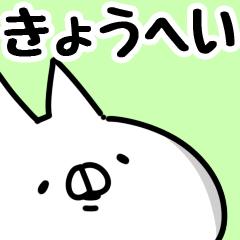 【きょうへい】専用
