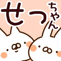 【せっちゃん】専用