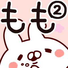【もも】専用2