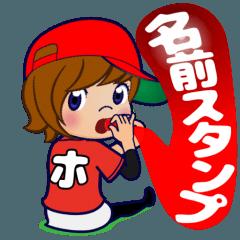 動く!頭文字「ほ」女子専用/100%広島女子