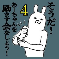 あーちゃんが使う面白名前スタンプ4【冬】