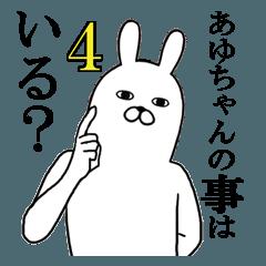 あゆちゃんが使う面白名前スタンプ4【冬】