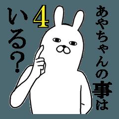 あやちゃんが使う面白名前スタンプ4【冬】