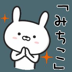 【みちこ】が使うウサギ