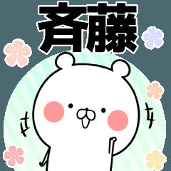 (40個入)斉藤の元気な敬語入り名前スタンプ