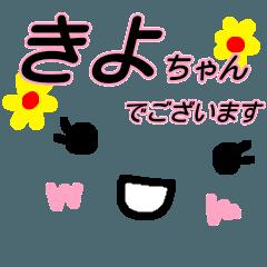 【きよちゃん】が使う顔文字スタンプ 敬語