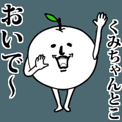 くみちゃんのお名前スタンプ 可愛シュール