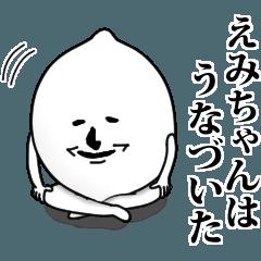 えみちゃん用お名前スタンプ 可愛シュール