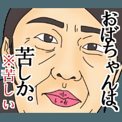 あけみおばちゃん(信じていたのに編)