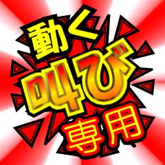 動く叫び専用スタンプ1(日常基本編)