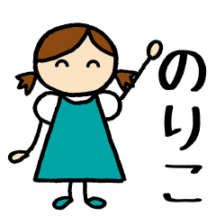 【 のりこ 】 専用お名前スタンプ