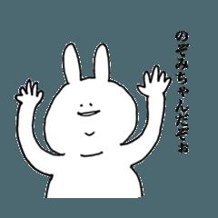 Nozomichan no yuruago sticker