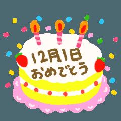 12月の誕生日の方に送るケーキ