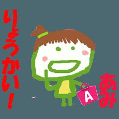 あみちゃんの名前スタンプ