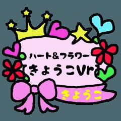 ハート&フラワー【きょうこ専用】