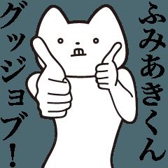 [LINEスタンプ] 【ふみあきくん・送る】しゃくれねこ (1)