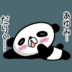 【あゆみ】だれパンダ