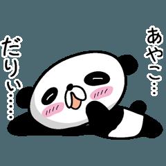 【あやこ】だれパンダ