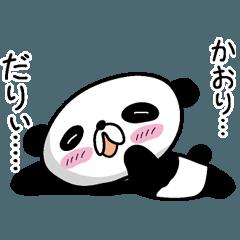 [LINEスタンプ] 【かおり】だれパンダ (1)