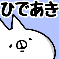 【ひであき】専用
