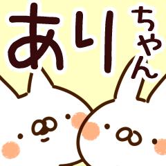【ありちゃん】専用