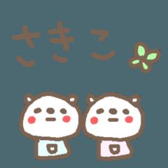 <さきこちゃん>基本セット sakiko bear