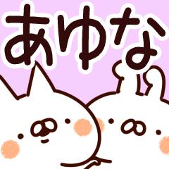 【あゆな】専用