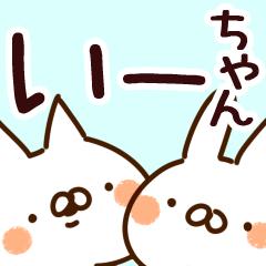 【いーちゃん】専用