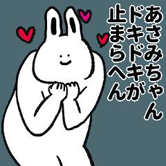 あさみちゃん専用の名前スタンプ!