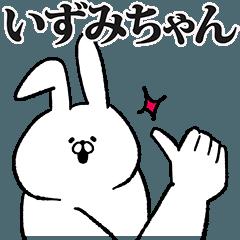 いずみちゃん専用の名前スタンプ