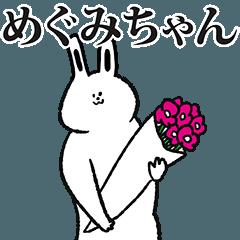 めぐみちゃん専用の名前スタンプ