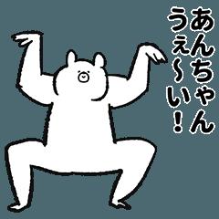 あんちゃん専用の名前スタンプ