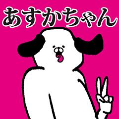 あすかちゃん専用の名前スタンプ!