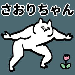 さおりちゃん専用の名前スタンプ!