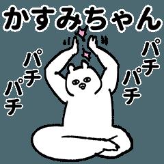 かすみちゃん専用の名前スタンプ