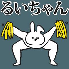 るいちゃん専用の名前スタンプ