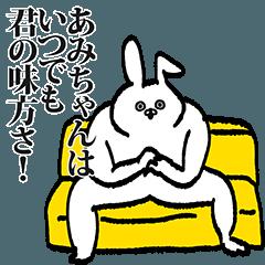 あみちゃん専用の名前スタンプ!