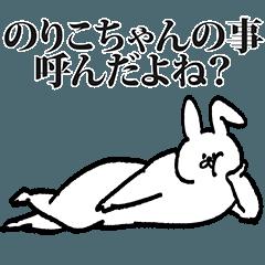 のりこちゃん専用の名前スタンプ!