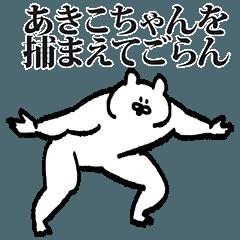 あきこちゃん専用の名前スタンプ!