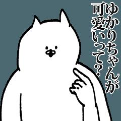 ゆかりちゃん専用の名前スタンプ!