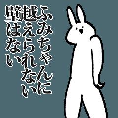 ふみちゃん専用の名前スタンプ!